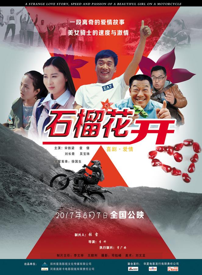 title='石榴花开'
